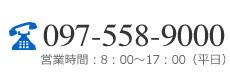 TEL:097-558-9000